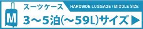 Mサイズ 中型 3〜5泊(〜59リットル)