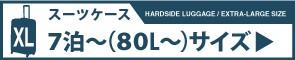 LLサイズ XLサイズ 超大型 7泊〜 80リットル