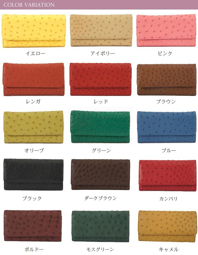 オーストリッチ財布