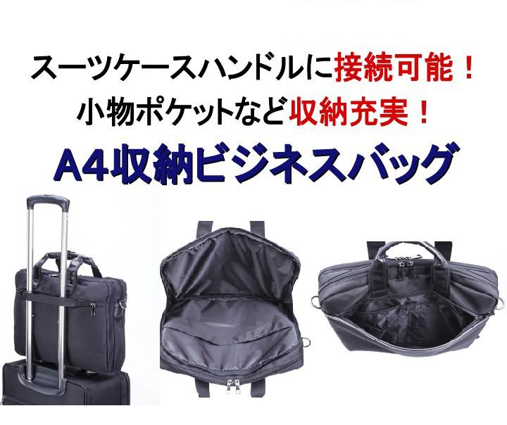 レビューを書いて送料無料!スーツケースハンドルに接続可能!小物ポケットなど収納充実!A4収納ビジネスバッグ