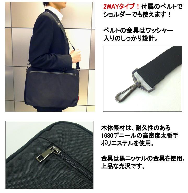 ショルダーバッグとしても使える2WAYタイプ ベルトにはワッシャー入り メンズビジネスバッグ