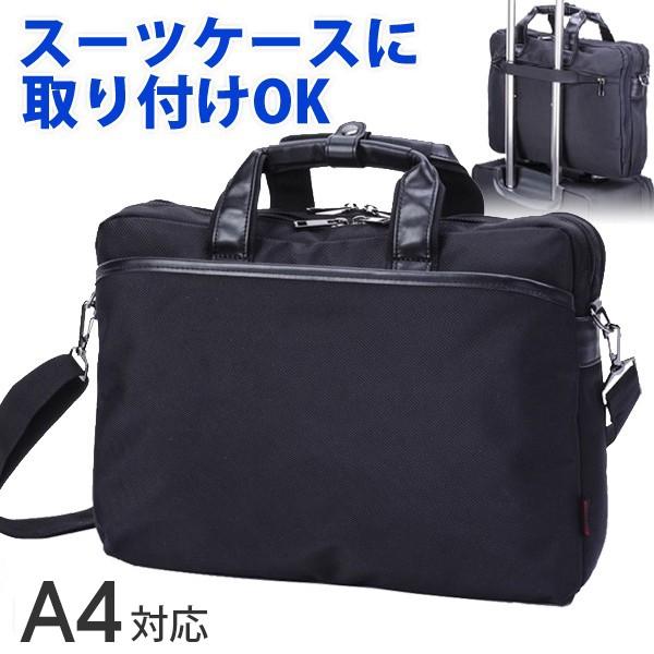 ビジネスバッグ ブリーフケース A4サイズ収納 スーツケース取り付け可能紳士鞄