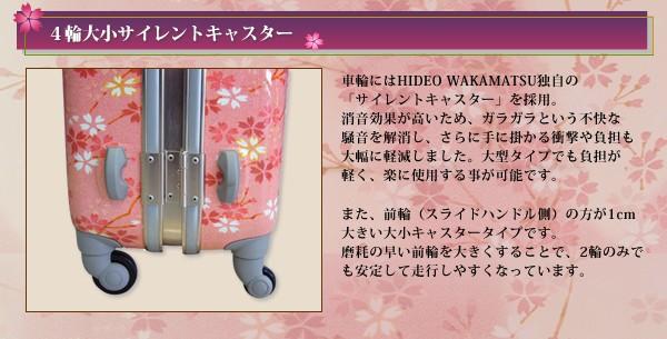 HIDEO WAKAMATSU伝統柄スーツケース「さくら」