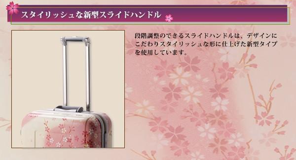 ヒデオワカマツ桜柄スーツケース スタイリッシュなスライドハンドル