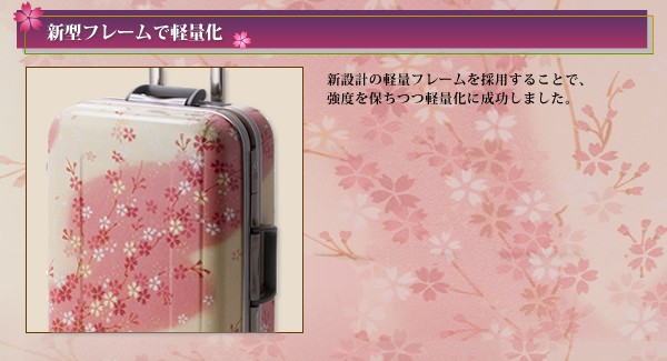 桜スーツケース 新型フレームで軽量化
