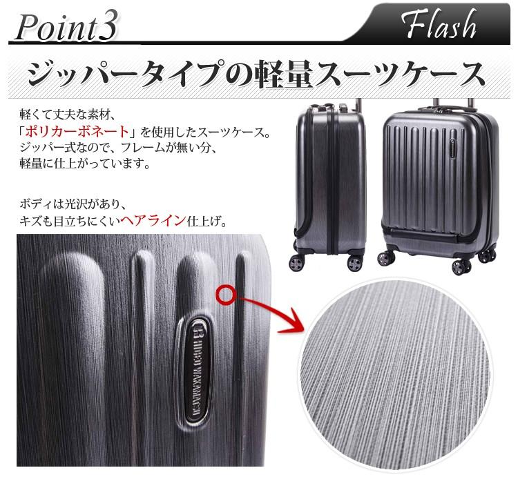ジッパータイプの軽量スーツケース