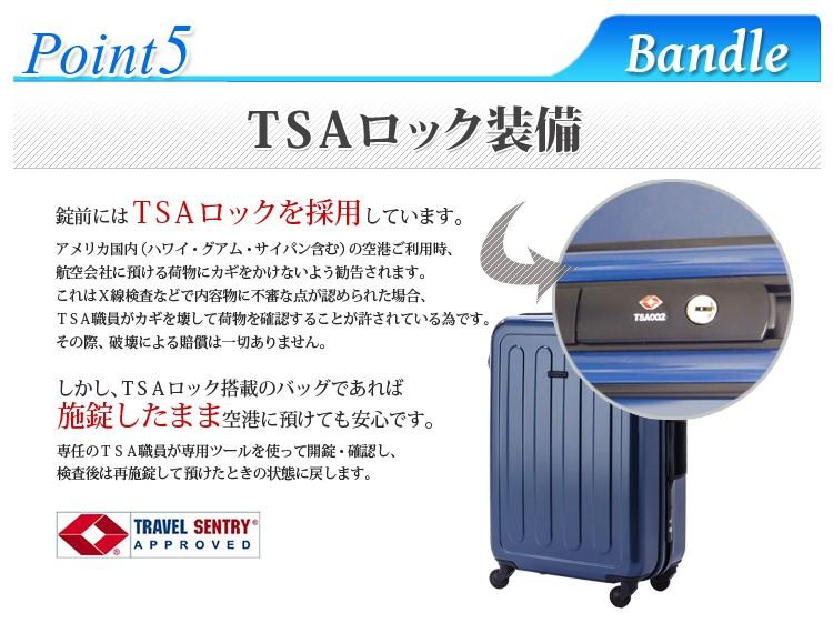 TSAロック装備