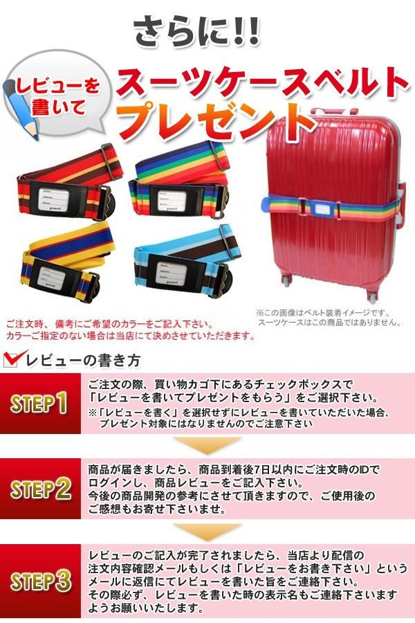 レビューを書いてスーツケースベルトプレゼント
