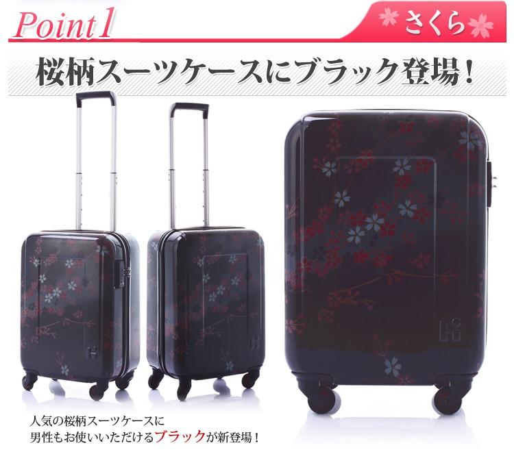 桜柄スーツケースにブラック登場!