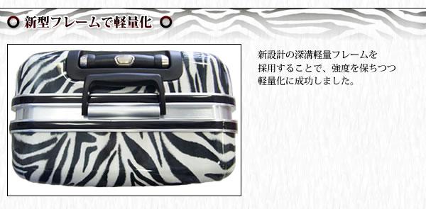 ヒデオワカマツ アニマルプリントスーツケース「ゼブラ」