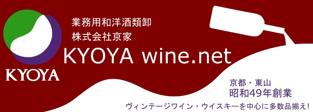 京家 リカーバーン祇園 ワイン直販 ロゴ