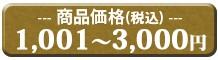 1001円から3000円