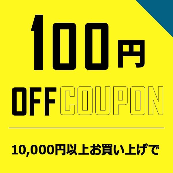 100円OFF クーポン