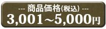 3001円から5000円