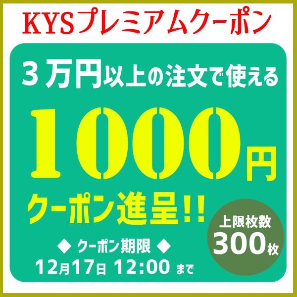 KYSプレミアムクーポン1,000円OFF