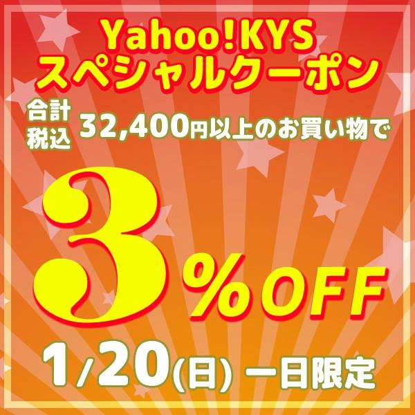 Yahoo!KYS 3%OFFスペシャルクーポン
