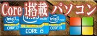 高性能(iシリーズパソコン)
