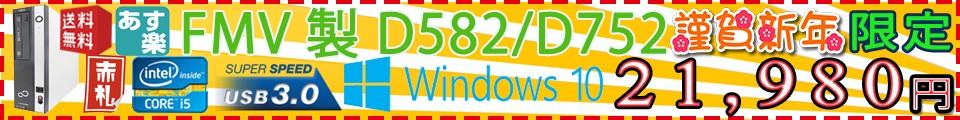 新年1月限定】FMV製 D582/D752 第三世代 Core i5 3470-3.2GHz