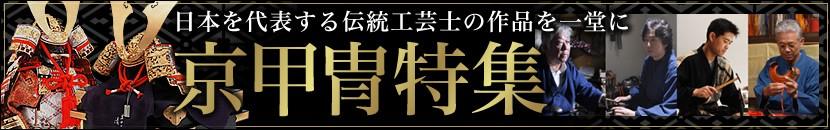 名匠・作家の雛人形 大橋弌峰