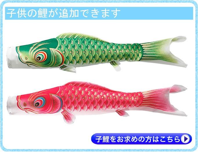 こいのぼり 宝龍 単品鯉