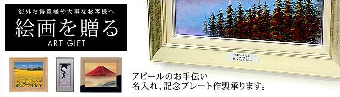 絵画 アート
