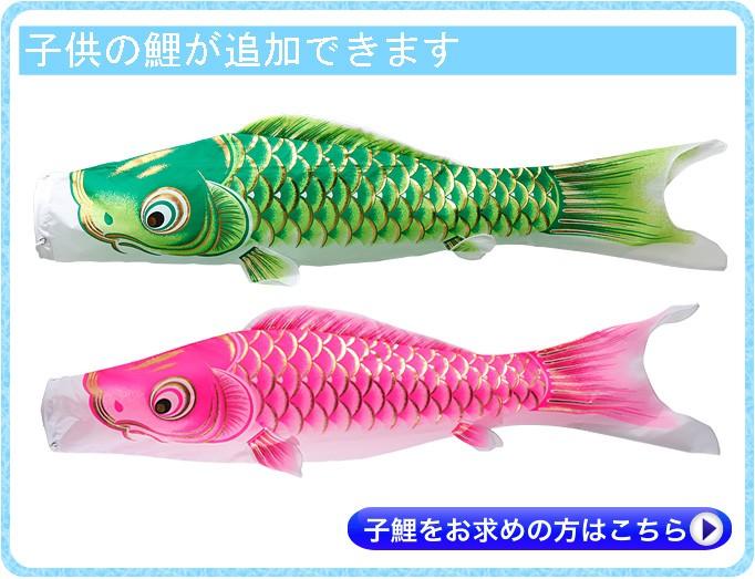 こいのぼり 天龍 子供鯉