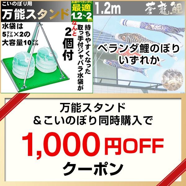 鯉のぼり&万能スタンド同梱で1,000円引クーポン
