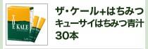 キューサイはちみつ青汁(ザ・ケール)30本