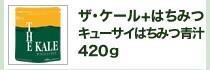 キューサイはちみつ青汁420g(ザ・ケール)