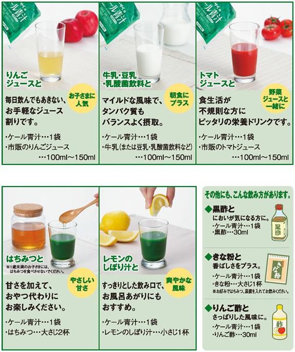 おいしく飲むためのレシピ
