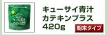 キューサイ 青汁(粉末タイプ)カテキンプラス420g