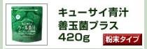 キューサイ 青汁(粉末タイプ)善玉菌プラス420g