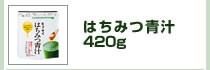 キューサイ はちみつ青汁420g