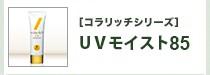 コラリッチ UVモイスト85