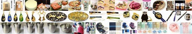 九州の美味しいもの、九州の伝統工芸品を産地から直送