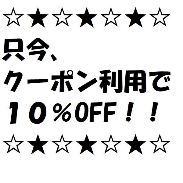 1%オフクーポン