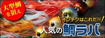 人気の鯛ラバ