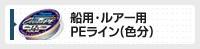 船用・ルアー用PEライン(色別)