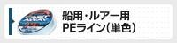 船用・ルアー用PE(単色)