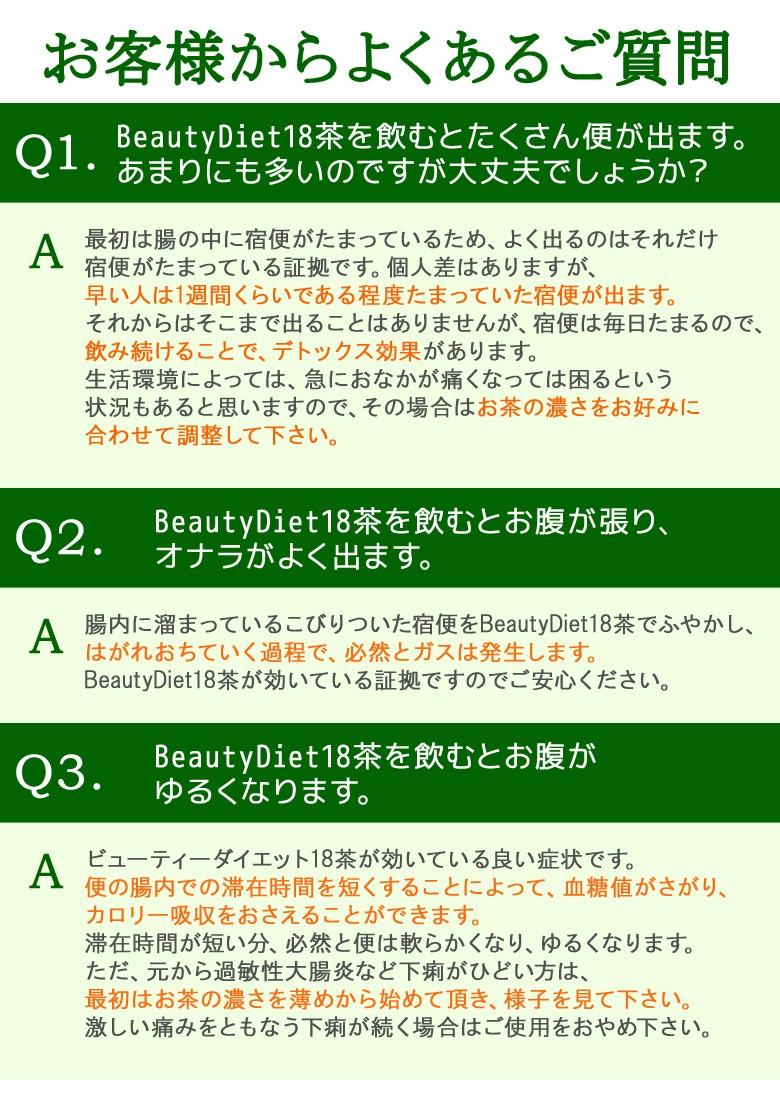 ナチュラルシー BeautyDiet18茶 デトックスティー18
