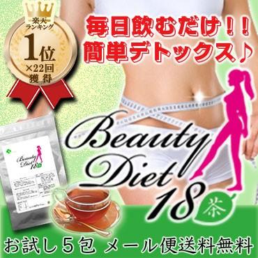 BeautyDiet18茶お試し