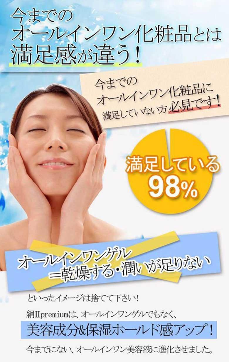 KinuHada3premium 今までのオールインワン化粧品とは満足感が違う
