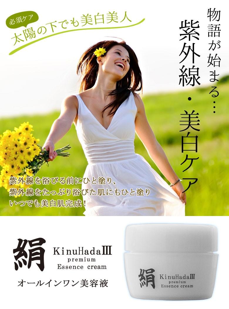 絹-KinuHada2 premium-