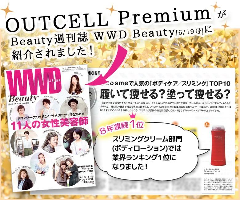 ナチュラルシー アウトセルプレミアム WWD JAPAN Beauty掲載