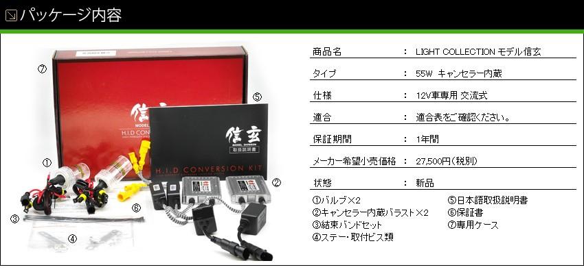 HID 35W キャンセラー内蔵 モデル信玄