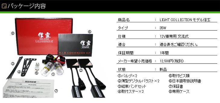 HID 35W H1/H3/H3C/H7/H8/H9/H11/H16/HB3/HB4選択可 HIDキット モデル信玄