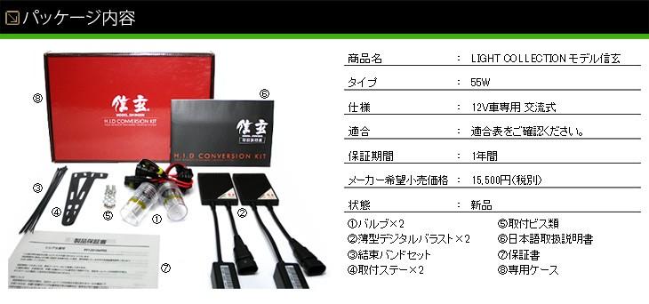 HID 55W H1/H3/H3C/H7/H8/H9/H11/H16/HB3/HB4選択可 HIDキット モデル信玄