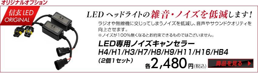 LED用ノイズキャンセラー