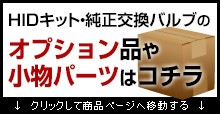 HIDキット・純正交換バルブと同梱発送で全て送料無料!!