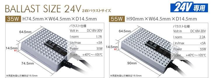 信玄 HID h4 バラスト サイズ 24V KIWAMI